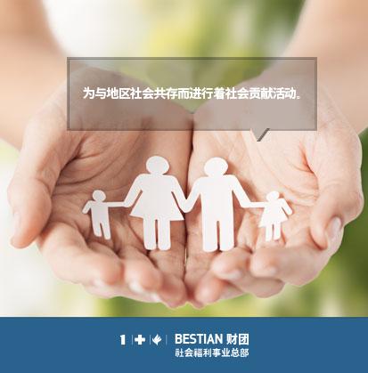 지역사회와의 상생을 위한 사회공헌 활동을 하고 있습니다. -베스티안 재단 사회복지사업본부 -